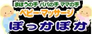 横浜ベビーマッサージ ぽっかぽか横浜
